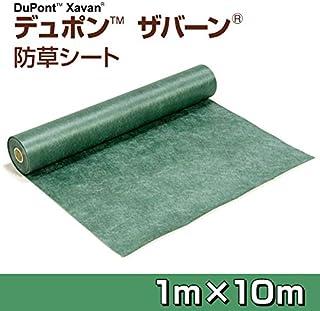 ザバーン防草シート240グリーン (1m×10m)