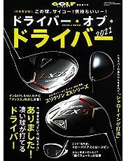 ドライバー・オブ・ドライバー (ゴルフダイジェスト 2021年 08 月号臨時増刊)