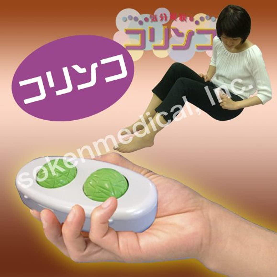 魅惑的なスーツ恋人磁気グッズ コリンコ コロコロ血行改善!