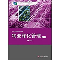 Green Property Management (2nd Edition)(Chinese Edition)