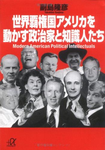 世界覇権国アメリカを動かす政治家と知識人たち (講談社+α文庫)の詳細を見る