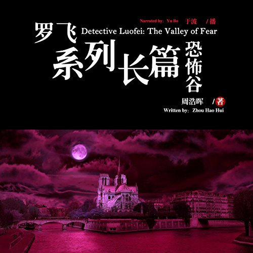 Couverture de 罗飞系列长篇:恐怖谷 - 羅飛系列長篇:恐怖谷 [Detective Luofei: The Valley of Fear]