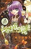 ショコラの魔法(4)~dark spice~ (ちゃおコミックス)