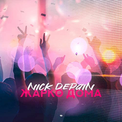 Nick Depain