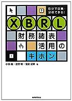 XBRL財務諸表活用のキホン―自分で収集・分析できる!
