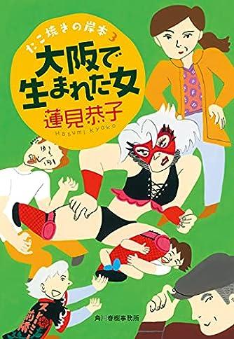 大阪で生まれた女 たこ焼きの岸本(3) (ハルキ文庫 は 12-4)