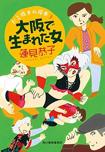 大阪で生まれた女 たこ焼きの岸本(3) (ハルキ文庫)