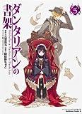 ダンタリアンの書架 (5) オリジナルアニメDVD付き限定版 (カドカワコミックス・エース)