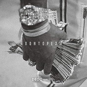 Понторезы (feat. 7afa)