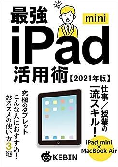 [kebin]の最強iPad mini活用術【2021年版】: 仕事/授業の一流スキル!