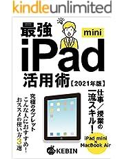 最強iPad mini活用術【2021年版】: 仕事/授業の一流スキル!