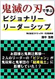 鬼滅の刃で学ぶビジョナリーリーダーシップ - 田中 浩敬