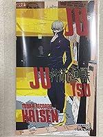 呪術廻戦 タワーレコード タワレコ 渋谷 特典 名刺サイズカード 狗巻 棘