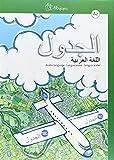 Al-yadual A2, Lengua árabe - Pack libro del alumno, libro de ejercicios y un cd audio