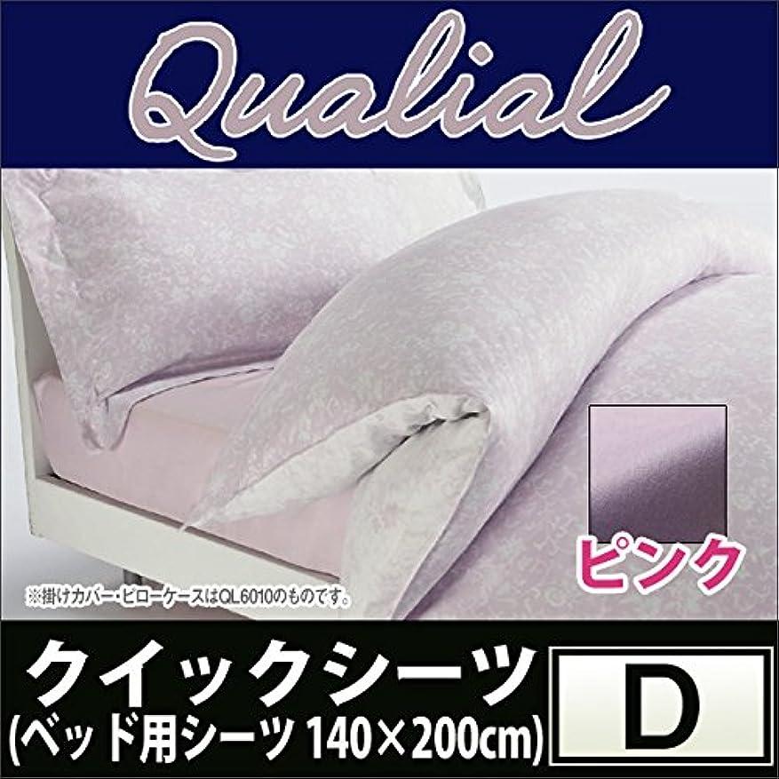 名目上の非効率的なモート【東京西川】Qualial~クオリアル~クイックシーツ(ベッド用シーツ)(ダブル140×200cm)QL6040 ピンク