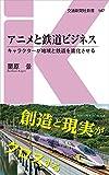アニメと鉄道ビジネス (交通新聞社新書147)