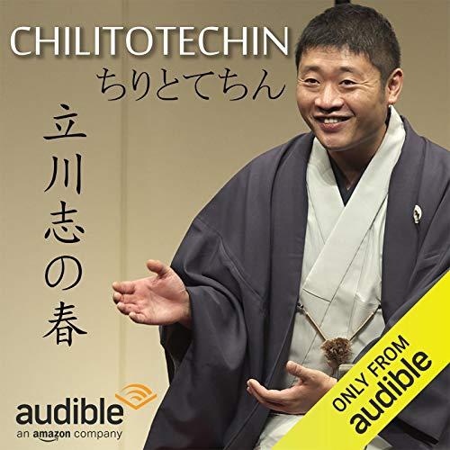 『CHILITOTECHIN』のカバーアート