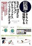 図解できちんと理解するAfter Effects モーショングラフィックスパーフェクトガイド