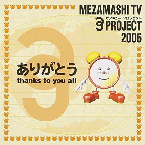 Fuji Tv Mezamashi Tv 39 Projectariga