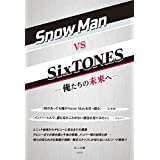 Snow Man vs SixTONES -俺たちの未来へ-