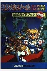 RPGツクールSUPER DANTE公式ガイドブック―実践編 単行本