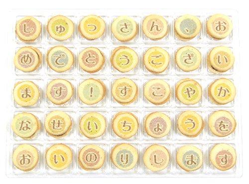 COOKIE MAIL 出産祝いお手紙 クッキーメール(bb01-cl-cs-u-ba)