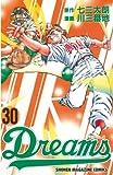 Dreams(30) (週刊少年マガジンコミックス)