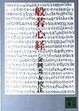 般若心経 (講談社文庫 古 16-1)