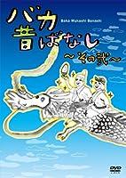 バカ昔ばなし~その弐~ [DVD]