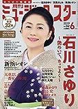 月刊ミュージック★スター 2019年 6月号[雑誌]