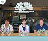 モヤモヤさまぁ〜ず2 田中瞳アナ 4代目ドッキリ就任SP In Hawaii ディレクターズカット版 Blu-ray