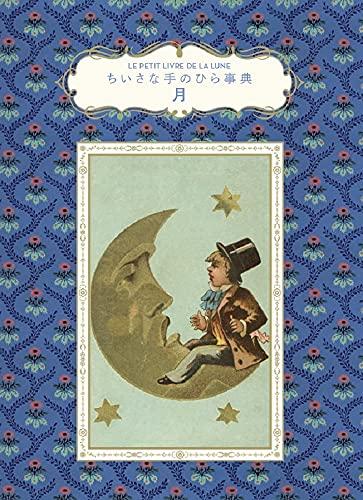月 (ちいさな手のひら事典)