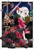 少女決戦オルギア(1) (ヤンマガKCスペシャル)
