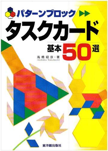 パターンブロックタスクカード基本50選の詳細を見る