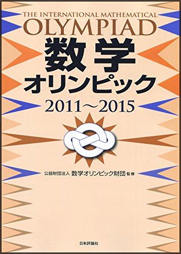 数学オリンピック(2011-2015)