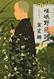 嵯峨野花譜 (文春文庫)
