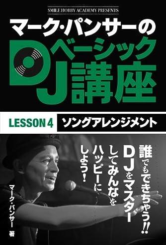 マーク・パンサーのDJ ベーシック講座 レッスン4