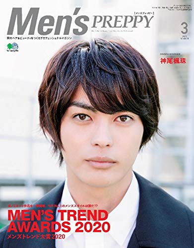 Men's PREPPY(メンズプレッピー) 2021年3月号【表紙&Special Interview:神尾楓珠】