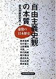 「自由主義史観」の本質―虚像の日本歴史