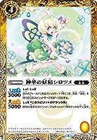 バトルスピリッツ BS48-050 神華の妖精シロツメ (C コモン) 超煌臨編第1弾