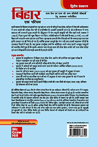 Bihar Ek Parichay : For Bihar PSC Preliminary and Main Examination and other State Competitive Examinations