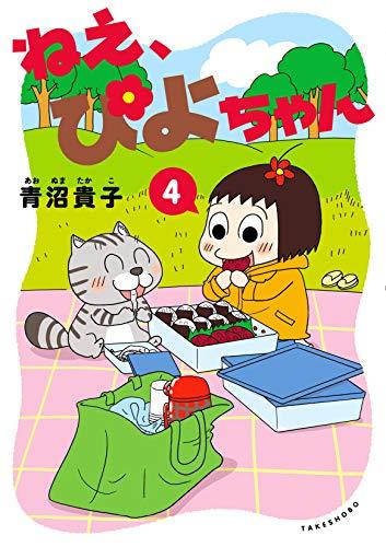 ねえ、ぴよちゃん (4)