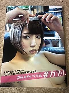 安位カヲル 写真集 #カヲル 新同品 帯付き 初版