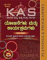 KAS Yojanegalu& Karyakramagalu (kannada)