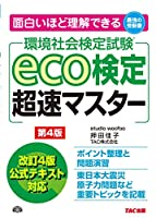 51IgggILJSL. SL200  - 環境社会検定 eco検定 01