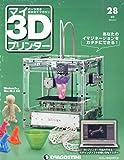マイ3Dプリンター 28号 [分冊百科] (パーツ付)