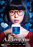 A.I.love you アイラヴユー[DVD]