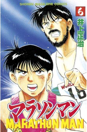 マラソンマン(6) (週刊少年マガジンコミックス)