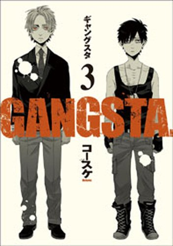 GANGSTA. 3巻 (バンチコミックス)の詳細を見る