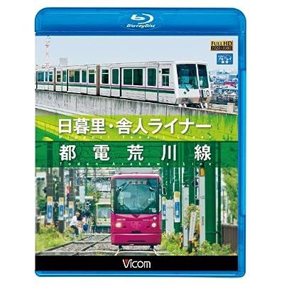 日暮里・舎人ライナー/都電荒川線(Blu-ray Disc)
